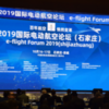 e-flight Forum 2019 (Shijiazhuang)